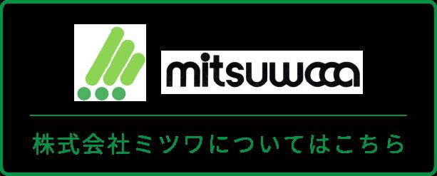 株式会社ミツワについてはこちら