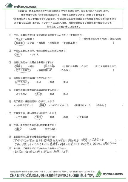 宝塚市 K様