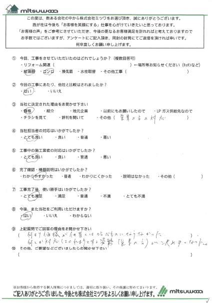 宝塚市 I様