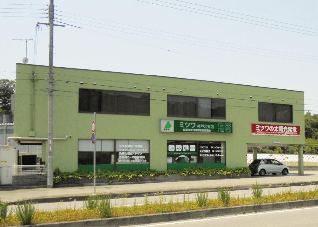 神戸北支店
